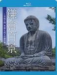 Nhk Video Kamakura Hyaku Kei-Jisha To Michi.Kisetsu Wo Saegiru Koto No Tabi-