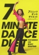 7 Minutes Dance Diet-Zenshin No Hikishime[body Shape]hen-