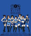 Berryz Kobo Zen Single Music Video Blu-Ray File 2011