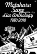 Motoharu Sano Live Anthology 1980-2010