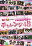 Dokking 48 PRESENTS NMB48 no Challenge 48