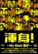 Konshin!-My Best Manzai-