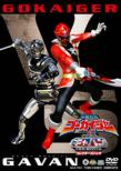 Kaizoku Sentai Gokaiger VS Space Sheriff Gavan Collector' s Pack