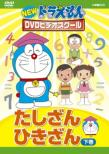 New Doraemon Dvd Video School Tashizan.Hikizan Ge Kan