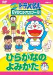 New Doraemon Dvd Video School Hiragana No Yomikata