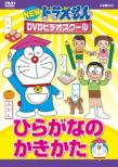 New Doraemon Dvd Video School Hiragana No Kakikata