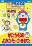 New Doraemon Dvd Video School Katakana No Yomikata Kakikata