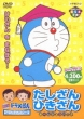 New Doraemon Dvd Video School Tashizan.Hikizan Obenkyou Pack