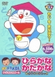 New Doraemon Dvd Video School Hiragana.Katakana Obenkyou Pack