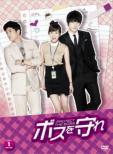Protect the Boss DVD-BOX 1