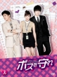 Protect the Boss DVD-BOX 2