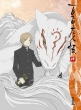 Natsume Yuujin Chou Shi 1 [Limited Manufacture Edition]