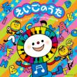 Eigo No Uta-Let`s Sing English Songs Together!!-