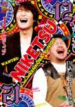 Niketsu!! 12