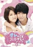 Heartstrings DVD-BOX2 