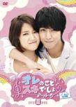 Heartstrings DVD-BOX2
