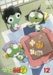 Keroro Gunso 7th Season 12