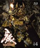 Garo -Makaisenki-Vol.4