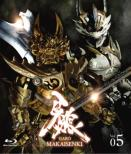 Garo -Makaisenki-Vol.5