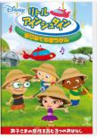 Disney`slittle Einsteins / Team Up For Adventure