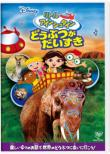 Disney Little Einstein : Mission Animal Expedition