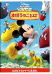 Mickey Mouse Clubhouse/Mickey`s Great Clubhouse Hunt