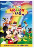 Mickey Mouse Clubhouse : Mickey`s Color Adventure