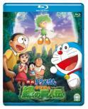 Eiga Doraemon Nobita To Midori No Kyojin Den