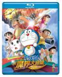 Eiga Doraemon Nobita No Shin Makai Daibouken Shichi Nin No Mahoutsukai