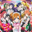 Love Live! M' s 4th Single