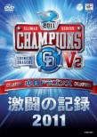 Chunichi Dragons Gekitou no Kiroku 2011