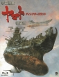 Space Battleship Yamato Fukkatsu Hen Director`s Cut