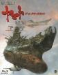 Space Battleship Yamato Fukkatsu Hen Director`s Cut