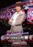 Gindama Yuugi Pachinko Queen.Nanase 4 Kyuukyoku No Kouryaku.Final Batlle!