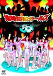 Chikyuu Bouei Girls P9