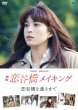 Eiga[la Vallee De L`amour]making -Koitanibashi Wo Wataru Made-