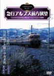 Nostalgic Train / Kyuko Alps Zenpo Tenbo Arishi Hi no Kokutetsu, Shinonoi Sen -Chuohigashi Sen Matsumoto-Shinjuk