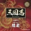 `iryou Ni Moyu`/Chouun Hen:Kenn