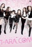 T-ARA.COM DVD-BOX1