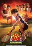Gekijou Ban The Prince Of Tennis Eikoku Shiki Teikyuu Jou Kessen!