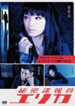 Himitsu Chouhouin Erika Dvd-Box