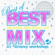 Best of BEST MIX mixed by MIX mixed by DJ *Groovy workshop.