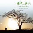 Tane Maku Tabibito-Minori No Cha-Original Soundtrack