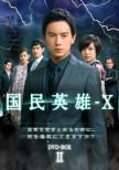 Channel-X DVD-BOX2