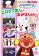 Soreike!Anpanman Otomodachi Series Seikatsu Komusubiman To Mimisensei