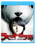 Rabbit Horror 3D [3D/2D Blu-ray & DVD]