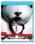 ���r�b�g�E�z���[3D (�{��3D Blu-ray & �{��2D Blu-ray+���TDVD)