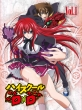 Highschool DxD Vol.1