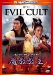 Evil Cult, the