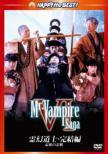 Mr.Vampire Saga 4